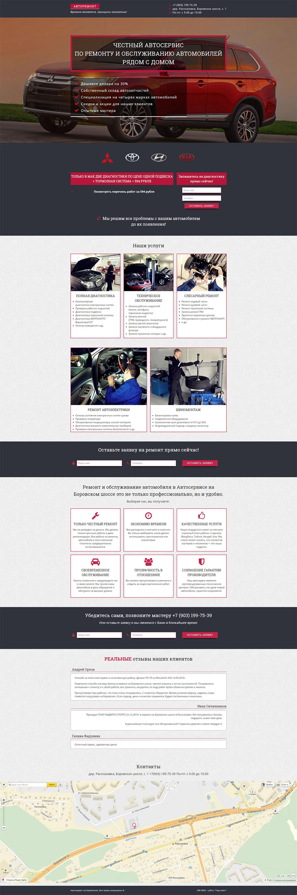 Landing Page для автосервиса