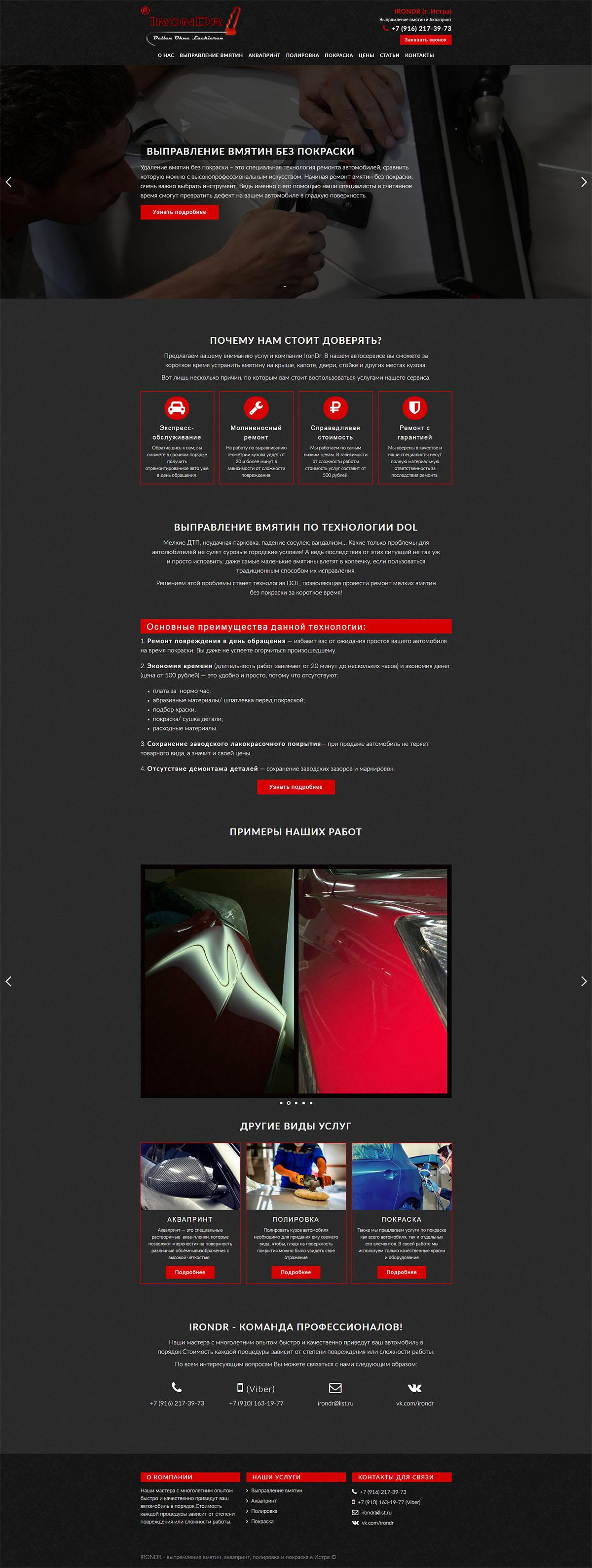Сайт-визитка для автосервиса «IronDR»