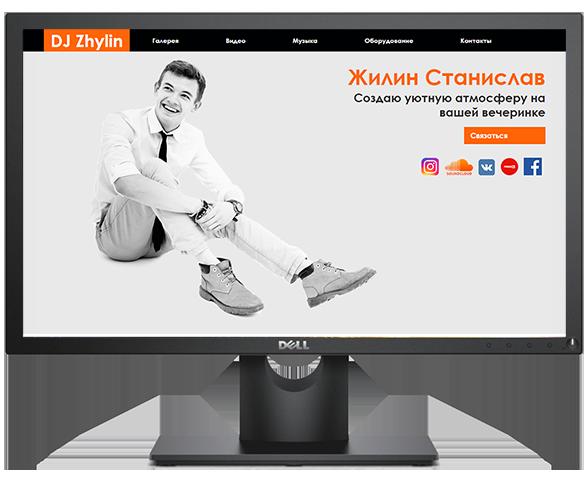 DJ Zhylin