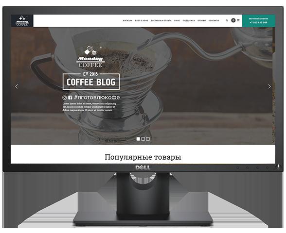 Интернет-магазин и блог mondaycoffee